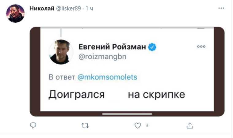 В соцсетях припомнили Ройзману его слова после ареста. «Доигрался на скрипке»