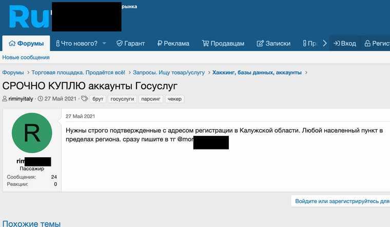 Аккаунтами умерших россиян наГосуслугах торгуют мошенники