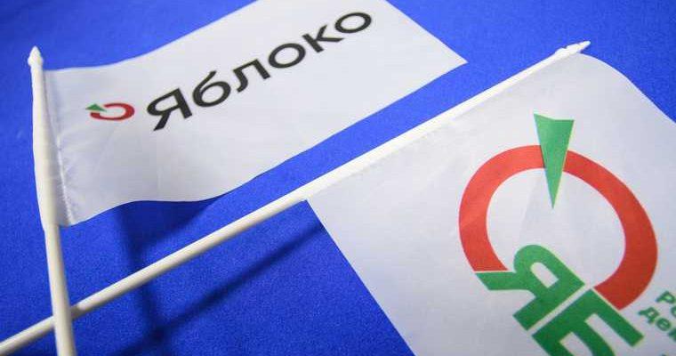 выборы 2021 Госдума свердловское заксобрание оппозиция «Яблоко» Свердловская область