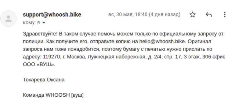 Свердловские силовики отказались признавать ДТП с самокатом