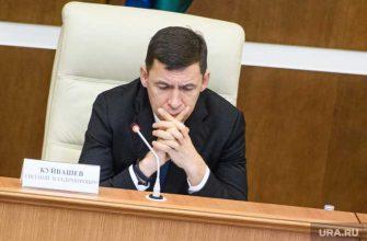 губернатор Евгений Куйвашев признал ошибки оптимизация медицины Свердловская область