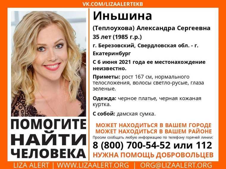 В Екатеринбурге засекретили поиски жительницы Березовского