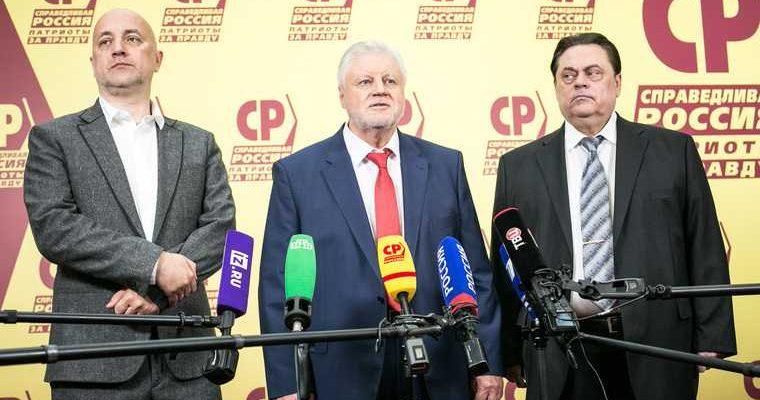 Справедливая Россия съезд партии выборы Госдума